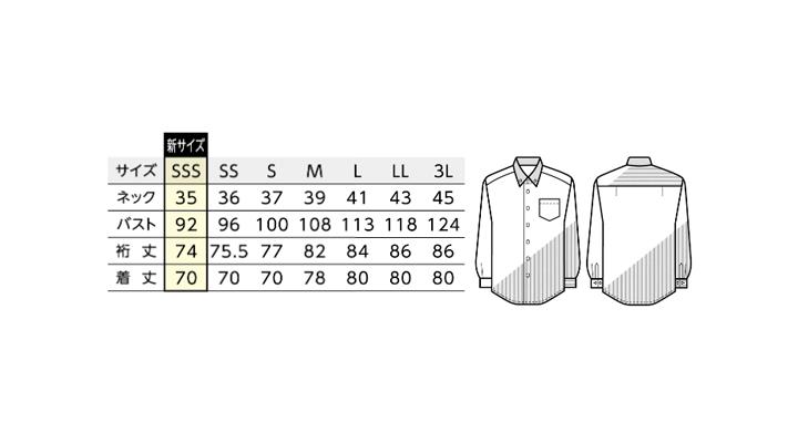 BS-24310 ボタンダウンシャツ サイズ