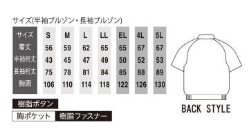 OD-55511 半袖ブルゾン サイズ表