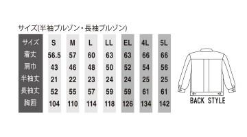 OD-59901 半袖ブルゾン サイズ表
