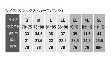 OD-05056 カーゴパンツ(脇ゴム入り) サイズ表