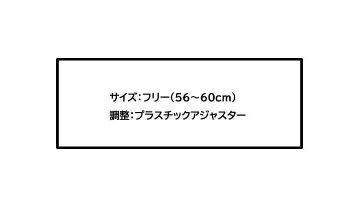 OD-06400 スパークライトキャップ サイズ表