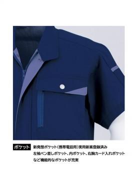 OD-07001 MAX700 半袖ブルゾン ポケット