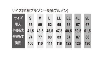 OD-07001 MAX700 半袖ブルゾン サイズ表