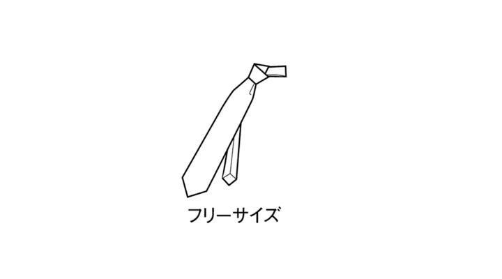 BS-98122 ネクタイ サイズ表