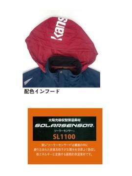 OD-07210 カンサイ 反射防寒ブルゾン フード・素材