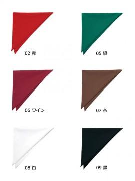 BS-04006 三角チーフ(男女兼用) カラー一覧