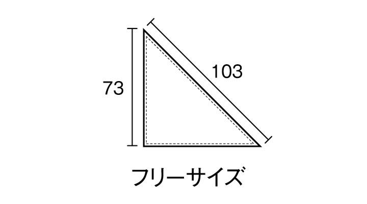 BS-04006 三角チーフ(男女兼用) サイズ