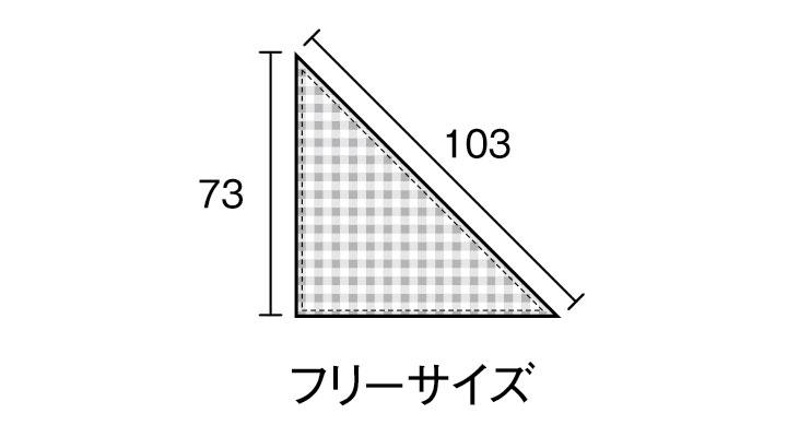 BS-04007 三角チーフ(男女兼用) サイズ