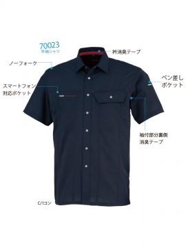 OD-70023 半袖シャツ 消臭テープ・ポケット・ノーフォーク