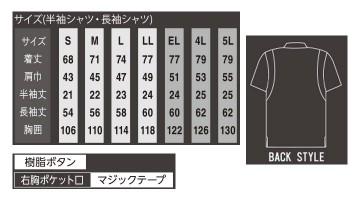 OD-70023 半袖シャツ サイズ表
