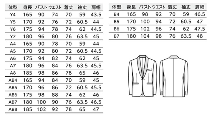 BS-11124 拝絹タキシード(メンズ) サイズ