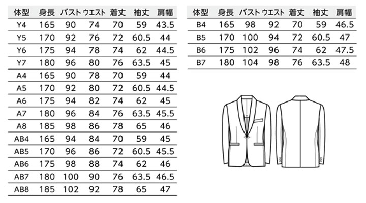 BS-11125 共衿タキシード(メンズ) サイズ