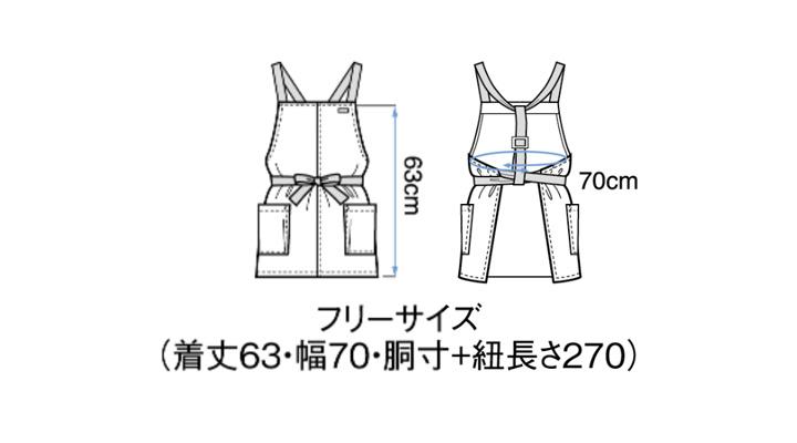 BS-27330 胸当てエプロン サイズ表