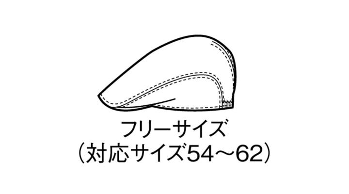BS-28306 ハンチング サイズ表