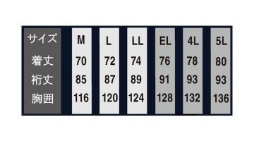 OD-07577 裏フリースコート サイズ表