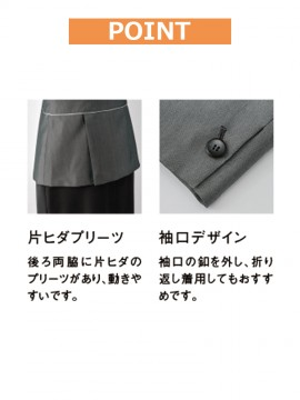 BS-11229 ジャケット(レディース) プリーツ、袖口