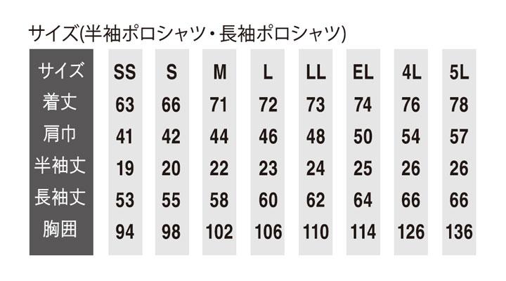 OD-08119 DRY帯電防止 長袖ポロシャツ サイズ表