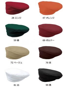 BS-28321 ベレー帽 カラー一覧