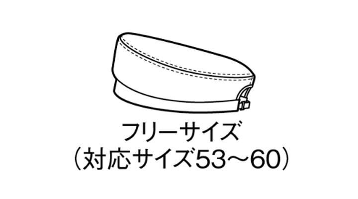 BS-28321 ベレー帽 サイズ表