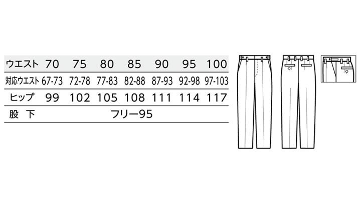 BS-12112 ワンタックスラックス(メンズ) サイズ