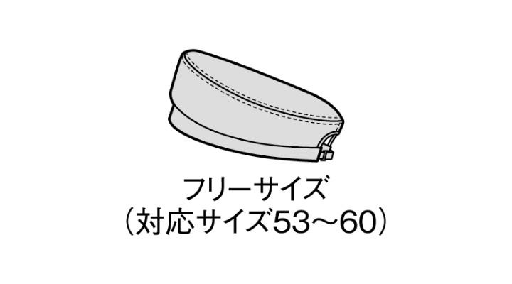 BS-28324 ベレー帽 サイズ表