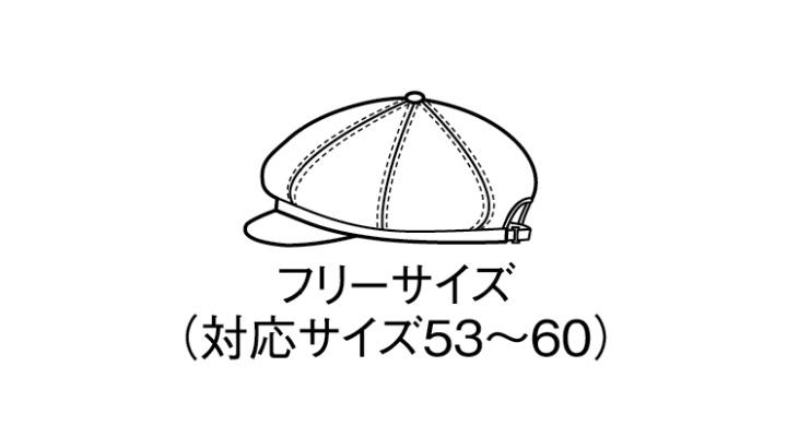 BS-28328 キャスケット サイズ表