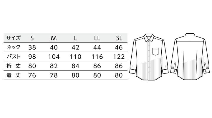 BS-14119 シャツ(衿裏釦付)(メンズ) サイズ