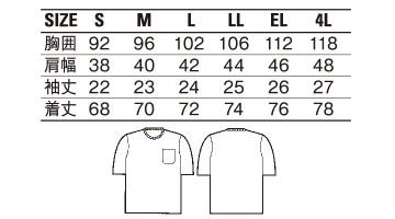 JC-10 半袖Tシャツ サイズ一覧
