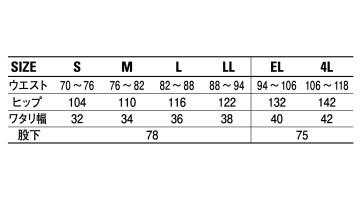 JC-182 ツータックカーゴパンツ サイズ表