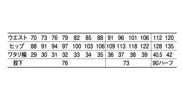 JC-315 ストレッチ カーゴパンツ サイズ表