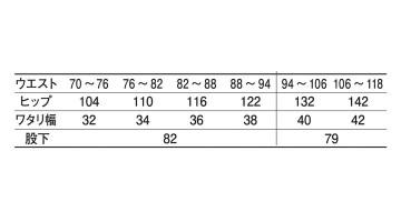 JC-432 ツータックカーゴパンツ サイズ表
