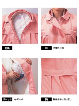 JC-560 防寒レディース コート(フード付) 胴裏・衿・ポケット・胸