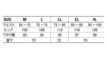 JC-561 防寒レディース パンツ サイズ表