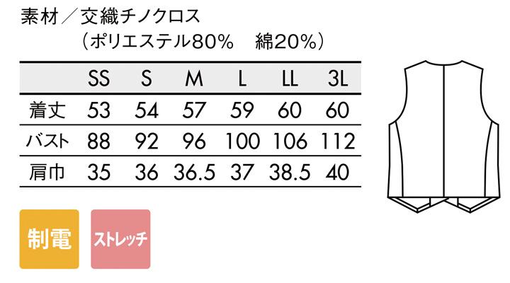 BW6601 ベスト サイズ一覧
