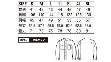 JC-47204 長袖シャツ サイズ一覧