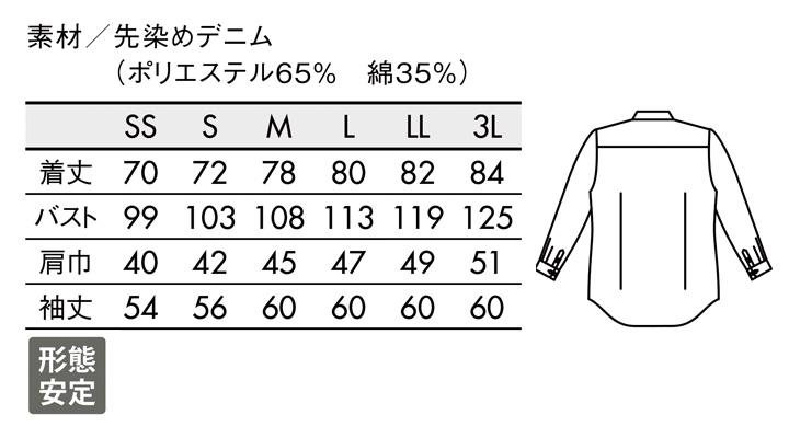BW2510 デニムシャツ サイズ一覧