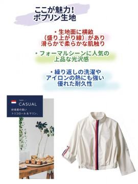 BW8501 ブルゾン(長袖) 袖 ウエスト