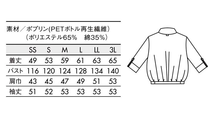 BW8501 ブルゾン(長袖) サイズ一覧