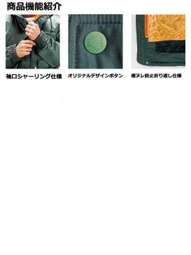JC-48013 ダブルライナー防寒コート(フード付) 袖口 ボタン 裾