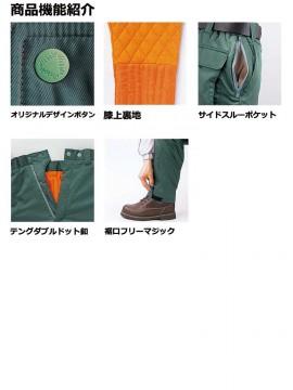 JC-48011 防寒パンツ 機能紹介