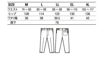 JC-48011 防寒パンツ サイズ表