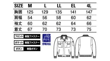 JC-48040 防寒ブルゾン サイズ表