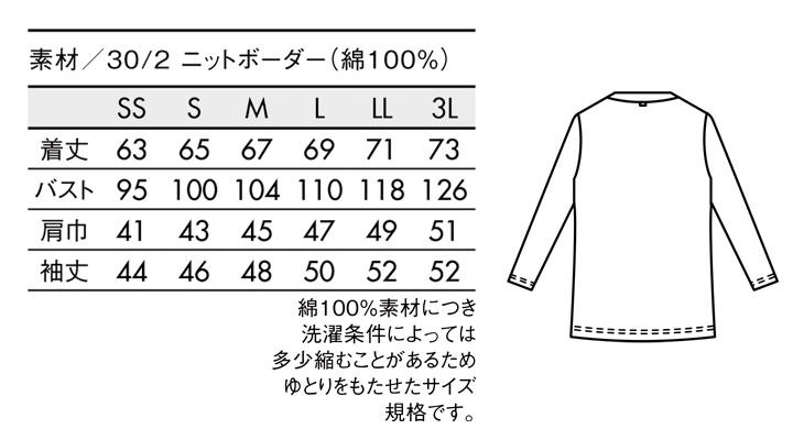 BW2506 カットソー(8分袖) サイズ一覧