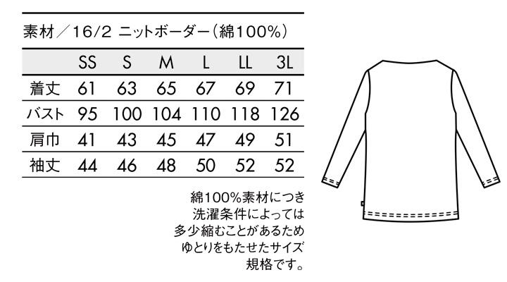 BW2507 カットソー(8分袖) サイズ一覧