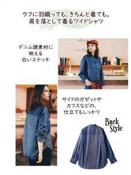 BW2503 ワイドシャツ(長袖) バックスタイル