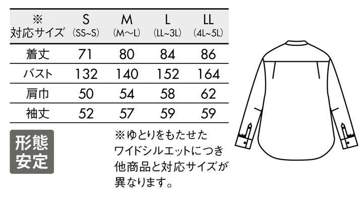 BW2503 ワイドシャツ(長袖) サイズ一覧