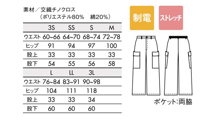 BW7503 ベイカーパンツ(ノータック・半ゴム) サイズ一覧