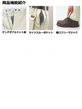 JC-48091 防寒パンツ 機能紹介