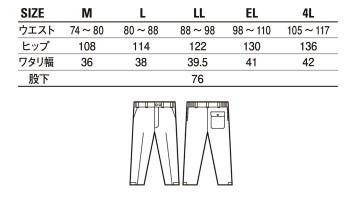 JC-48091 防寒パンツ サイズ表