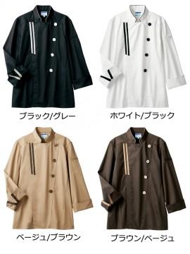 CK-BW6501 コックコート(長袖) ブラック ホワイト ベージュ ブラウン